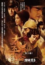 Geçit (2014) afişi