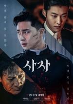 The Divine Fury (2019) afişi