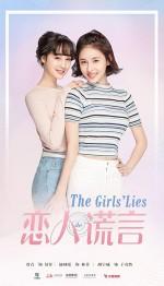 The Girls' Lies (2017) afişi