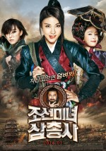 The Huntresses (2013) afişi