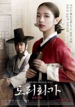 Dorihwaga - The Sound of a Flower (2015) afişi
