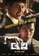 The King (2017) afişi