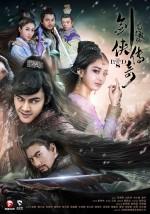 The Legend of Zu (2015) afişi