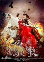 The Legend of Zu 2 (2018) afişi