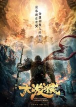 The Legends of Monkey King (2018) afişi