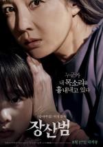 The Mimic (2017) afişi