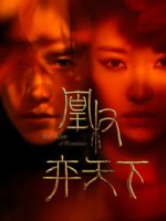 The Rise of Phoenixes (2018) afişi
