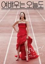 The Running Actress (2017) afişi