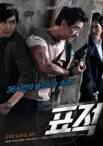 Hedef (2014) afişi