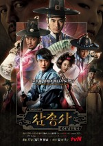 The Three Musketeers (2014) afişi