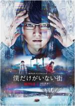 Erased (2017) afişi