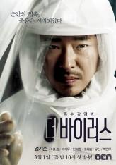 The Virus (2013) afişi