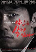 The Wicked Are Alive (2015) afişi