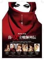The Women of Fast Food (2007) afişi