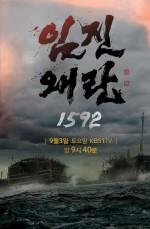 Three Kingdom Wars - Imjin War 1592 (2016) afişi