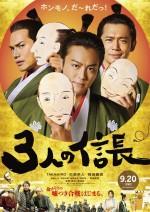 Three Nobunagas