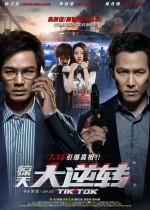 Tik Tok (2016) afişi