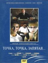 Tochka, tochka, zapyataya  afişi