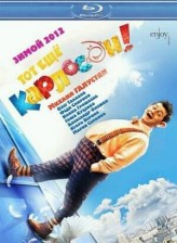 Tot eshchyo Karloson! (2012) afişi