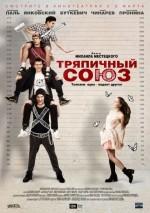 Kopuklar (2015) afişi