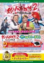 Tsuribaka Nisshi Season 2 Shinnyu Shain Hamasaki Densuke  afişi