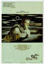 Tutulma Günleri (1988) afişi