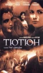 Tütün (1962) afişi