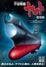 Uchû Senkan Yamato: Fukkatsuhen (2009) afişi