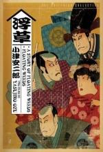 Ukikusa Monogatari