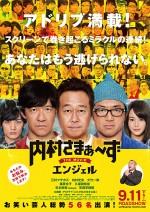 Uchimura Summers the Movie: Angel