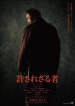 Unforgiven (2013) afişi