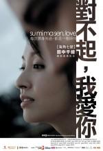 Üzgünüm, Aşk (2009) afişi