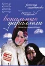 Vokaldy Paralelder (2005) afişi