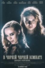 V chorniy, chorniy kimnati (2020) afişi