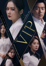 V.I.P (2019) afişi