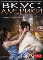 Vkus Ameriki (2014) afişi