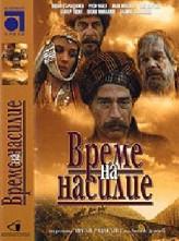 Vreme na nasilie (1988) afişi