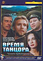 Vremya Tantsora