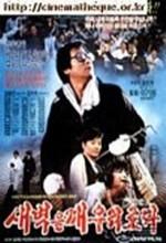 Wake Up The Dawn (1989) afişi