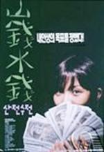 Weathering The Storms (1998) afişi
