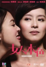 Wonder Women (2007) afişi