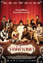 Wongkamlao (2009) afişi