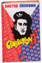 Wow! (Generation P) (2010) afişi