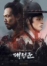 Warriors of the Dawn (2017) afişi