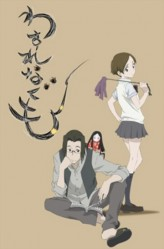 Wasurenagumo (2012) afişi