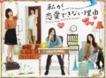 Watashi ga Renai Dekinai Riyuu (2011) afişi