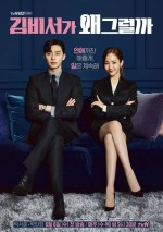 What's Wrong With Secretary Kim (2018) afişi