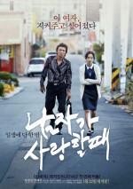 Man in Love (2014) afişi