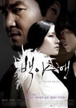 White Night (2009) afişi