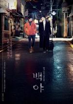 White Nights (2012) afişi